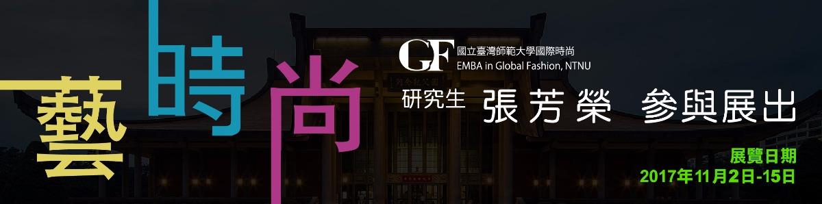 臺師大 GF-EMBA第二屆【藝/時尚 YES! I DO!】系列活動