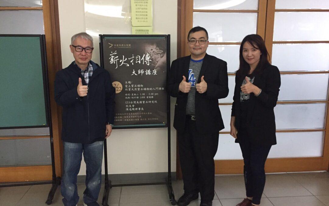名人分享「陳逸駿」愛上寶石礦物欣賞天然寶石礦物入門課程